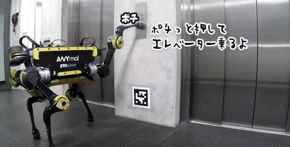 エレベーターのボタンを押し乗り込むロボットの仕草が犬っぽくてかわいいじゃないか!