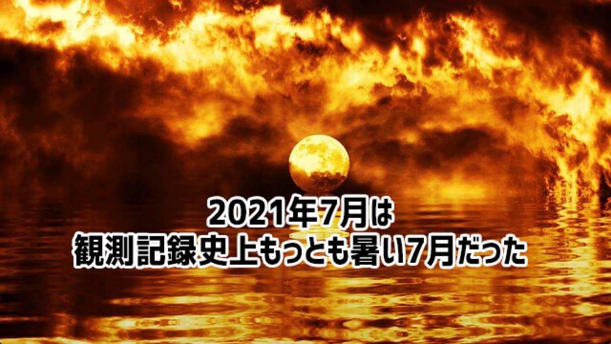 021年7月は観測史上最も熱い7月だったことが判明