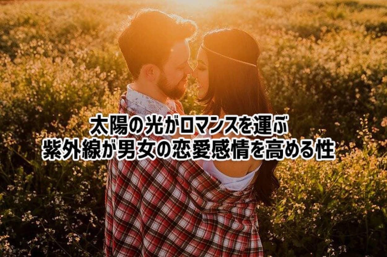 太陽の光を浴びると男女ともに恋愛感情が高まる