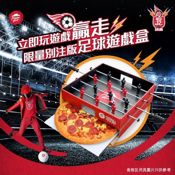 香港のピザハット、サッカーゲーム付きピザの箱を無料サービス