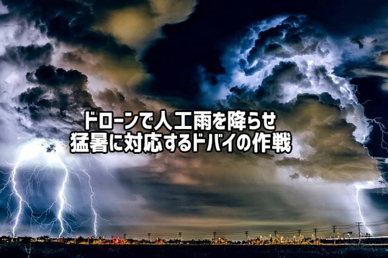 猛暑のドバイ、ドローンで人工雨。効きすぎて大雨警報発令