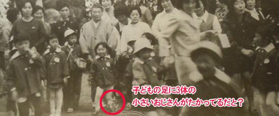都市伝説「小さいおじさん」は実在した?秋田で撮影された写真に映し出された3体の小さいおじさん