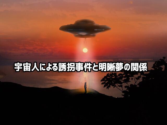 宇宙人による誘拐事件、そのいくつかは「明晰夢」である可能性が示唆される