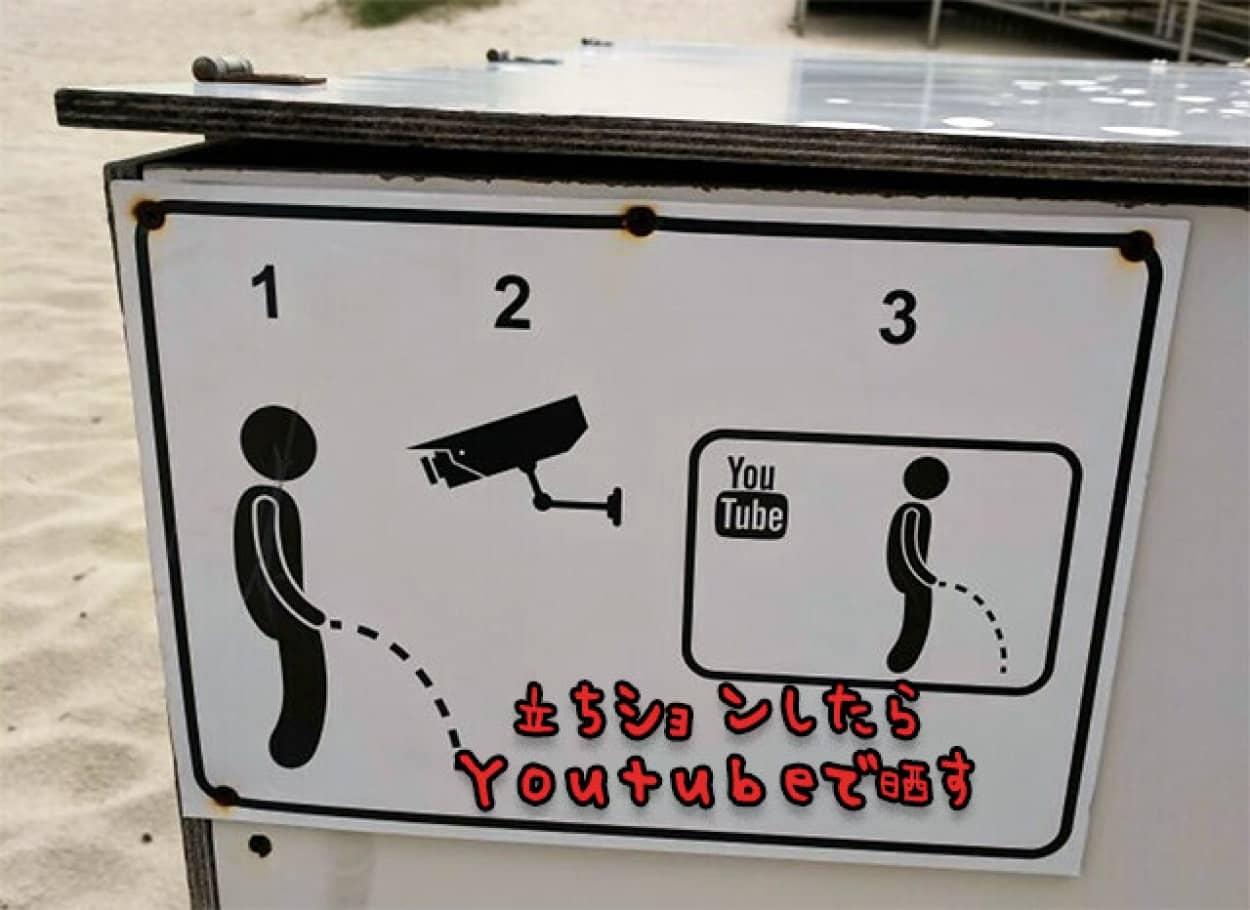 街で見かけた面白警告サイン