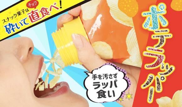 ポテトチップは飲み物です。ポテチの袋に取り付け飲むように食べられる専用キャップ「ポテラッパー」