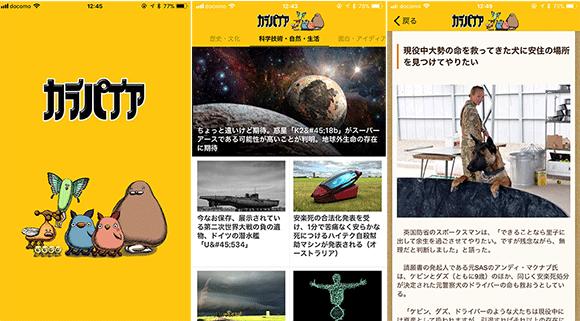 カラパイアの公式アプリがついにリリース!サクサク見やすい、使いやすいよ!