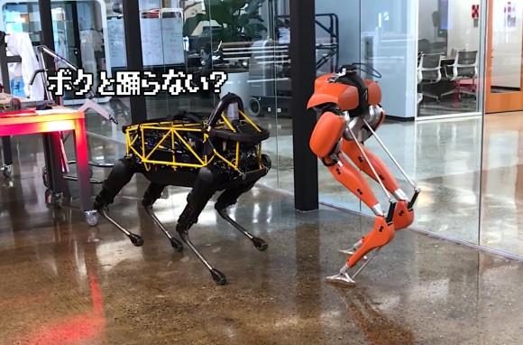 ロボットでさえイチャイチャしてるのにおまえらときたら...2足と4足のロボットが初対面でShall we ダンス