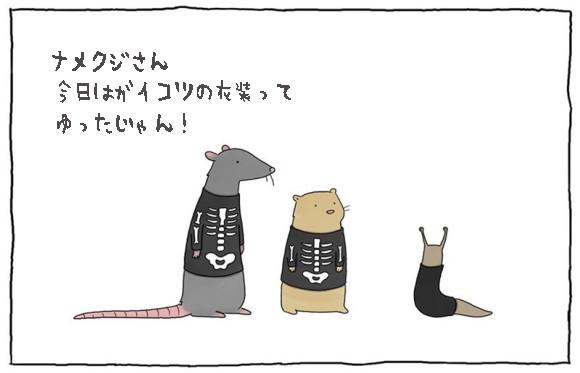 ほんわかほのぼの。動物たちの脱力漫画「ハロウィンどうする?」