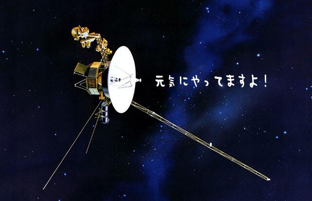 ボイジャー2号からお返事キター!太陽圏を離脱して通信が途絶えていたが7か月ぶりに交信に成功(NASA)