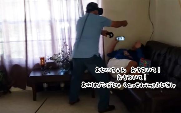 81歳のおじいちゃん、はじめてのバーチャルリアリティ体験。ゾンビを倒すはずが、自らがゾンビとなって家族を襲う