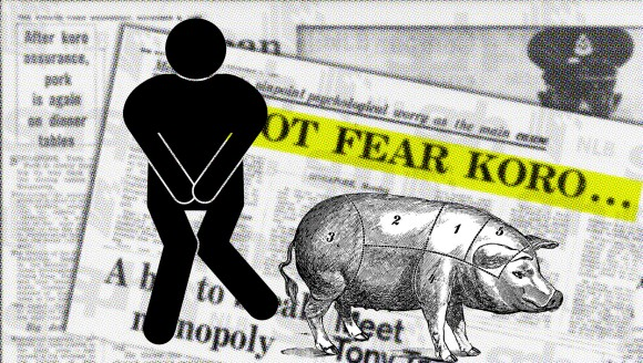 息子スティックがどんどん縮んで死に至るだと?1960年代のシンガポールを襲った謎の奇病「コロ」