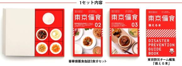 食べられる防災本「東京備食」がセブン&アイグループよりネット予約販売開始