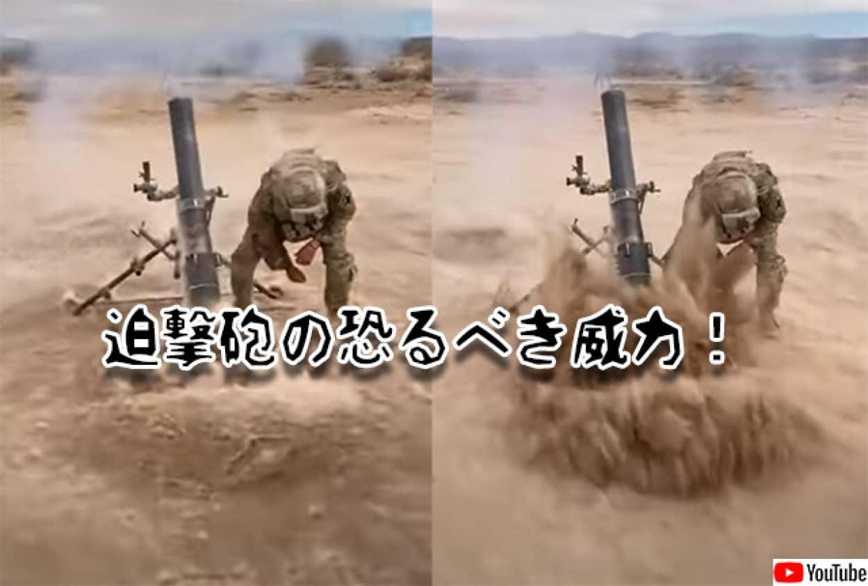 迫撃砲の驚くべき衝撃波がわかるスローモーション映像