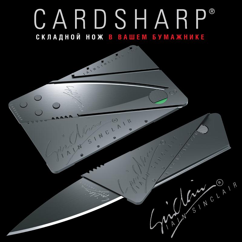 超薄なのに切れ味鋭い、クレジットカード型偽装ナイフ「CardSharp 2」