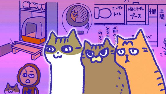 アレな生態系日常漫画「いぶかればいぶかろう」第30回:猫のトイレ事情(トイレの置き場所編)