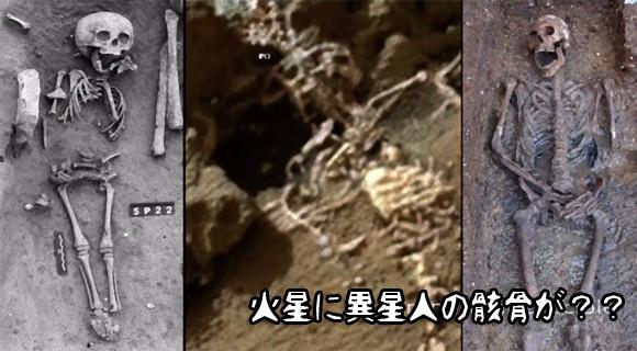 古代火星人なのか?火星に骸骨らしき物体が発見される