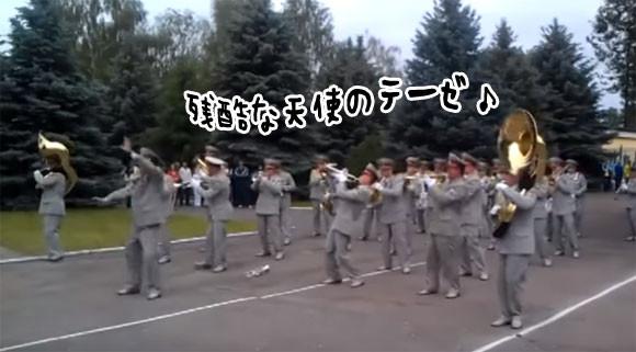 なななんと!ウクライナ軍の楽隊がエヴァってた!