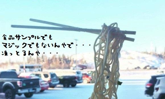 noodle0_e