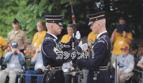 効果音を入れるだけでこんなに変わる!アメリカの衛兵交代式に効果音を入れてみた。サイボーグ感マシマシになった。