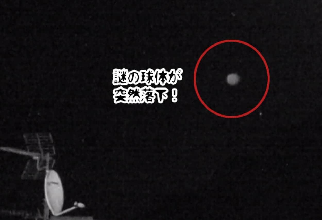 飛行する球体が突如落下するというミステリー