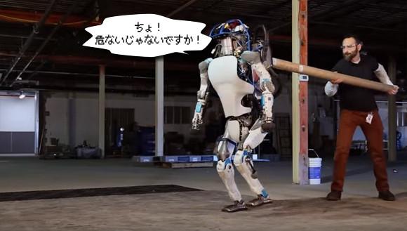 ますます人間じみてきたぞ!颯爽と歩き、荷物を運んだりどつかれたり・・・人型ロボット「Atlas(アトラス)」の最新映像