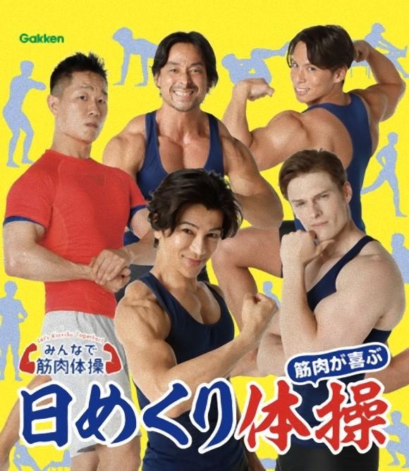 筋肉は2020年も裏切らない。『みんなで筋肉体操』日めくりカレンダーが販売中