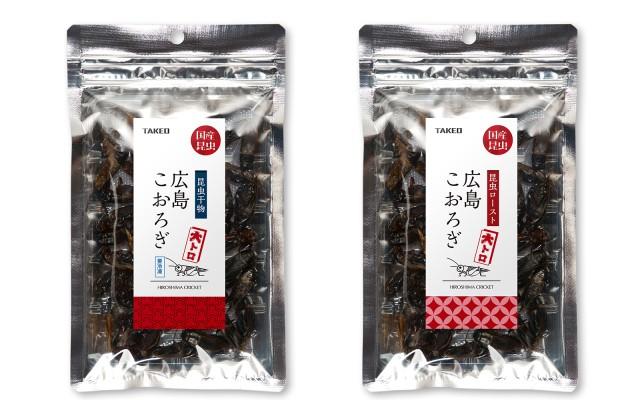 アーモンド風味の昆虫ロースト、広島こおろぎ