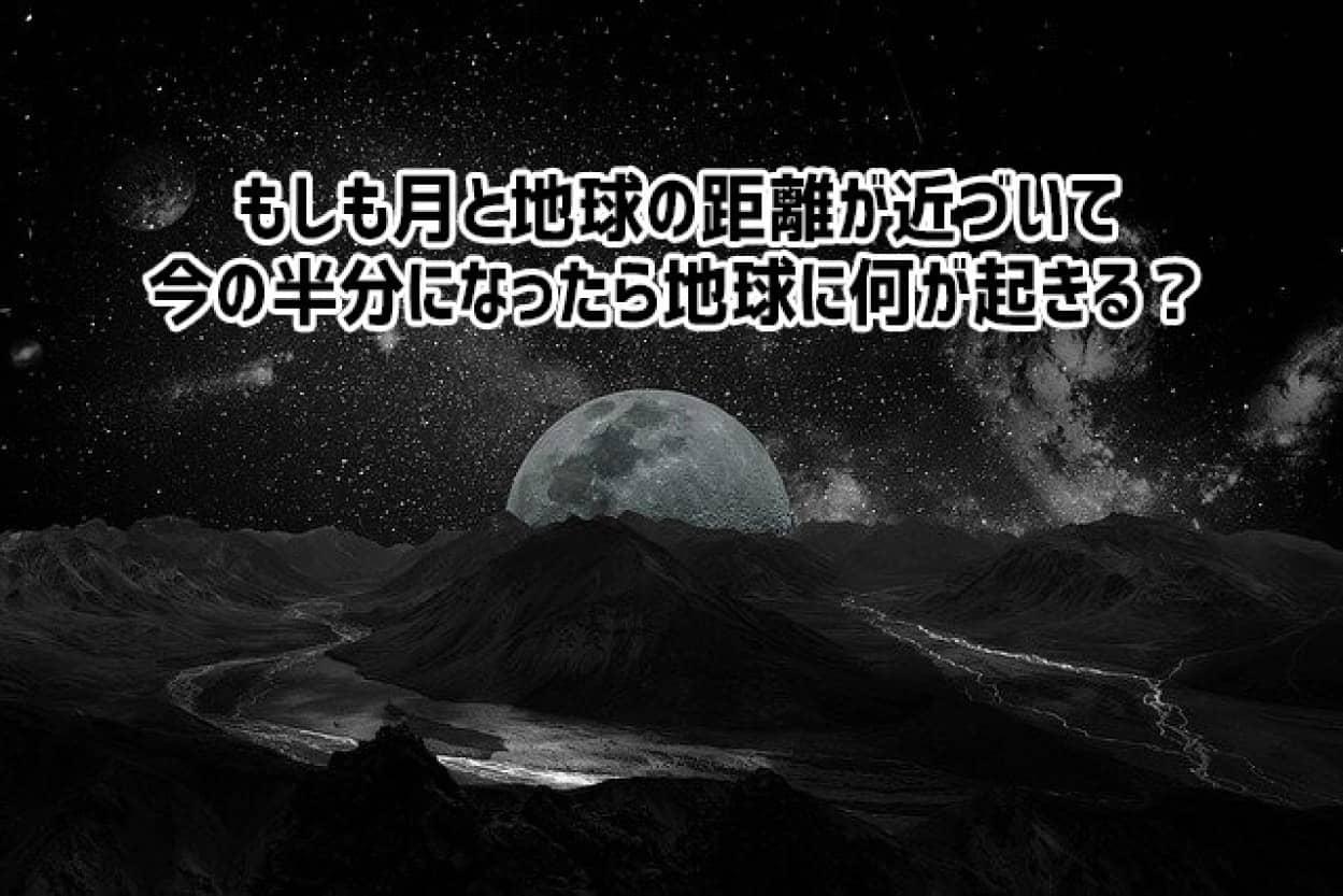 月と地球の距離が半分縮まると何が起きる?