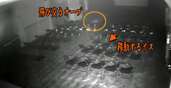 劇場に住む幽霊。監視カメラがとらえた飛び交うオーブ、移動する椅子(イギリス)