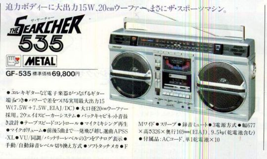 old_school_boomboxes_23