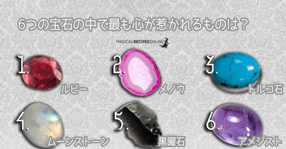 今あなたに足りないものは? 6つの宝石から一番心が惹かれるものを選んでみよう。石が問題解決の糸口に【占い】