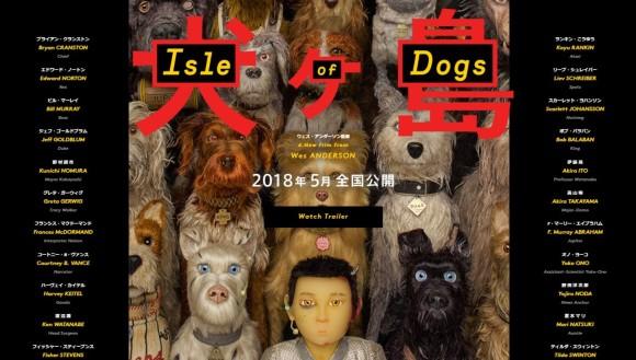 愛犬を探す少年のハートウォーミングな冒険譚。20年後の日本が舞台の映画「犬ヶ島」予告編が公開中