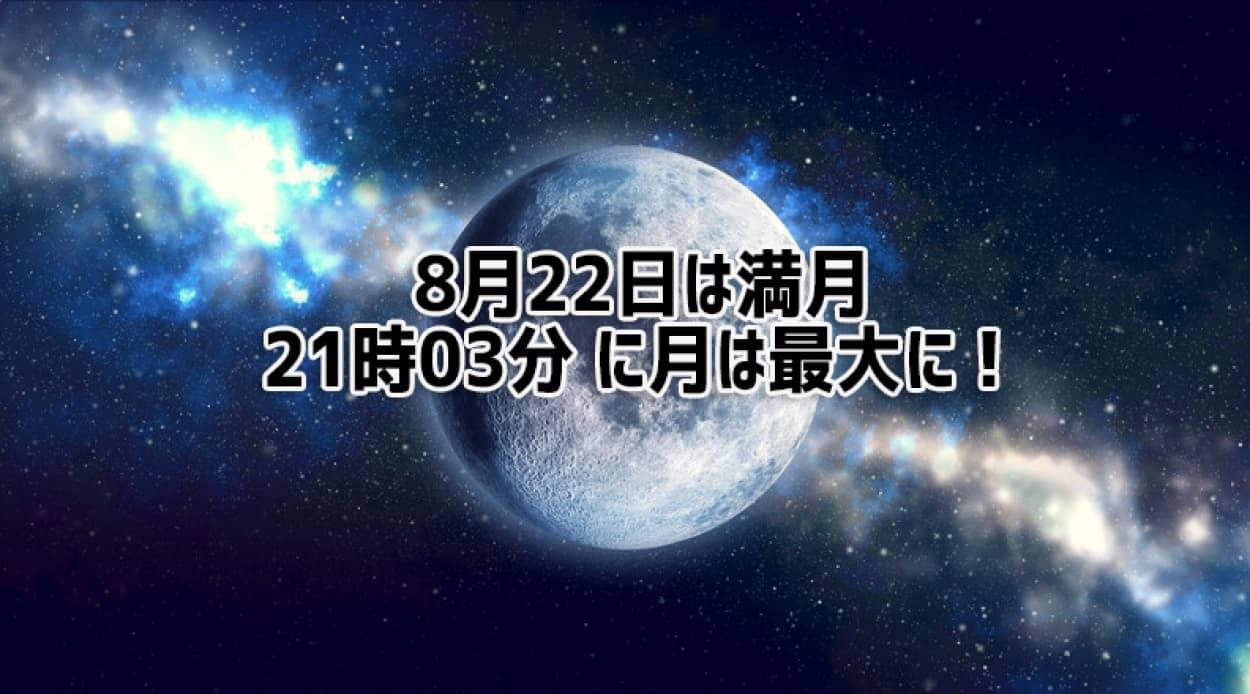 8月22日21時03分に満月が到来
