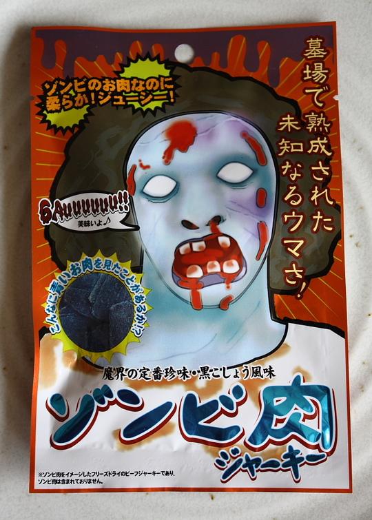 zombie_meat_1