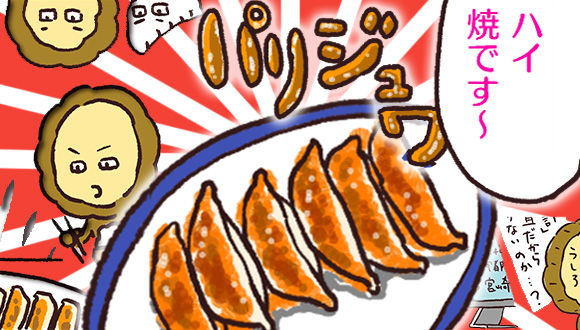 アレな生態系日常漫画「いぶかればいぶかろう」第16回:宇都宮の餃子、地元の実情に迫る!