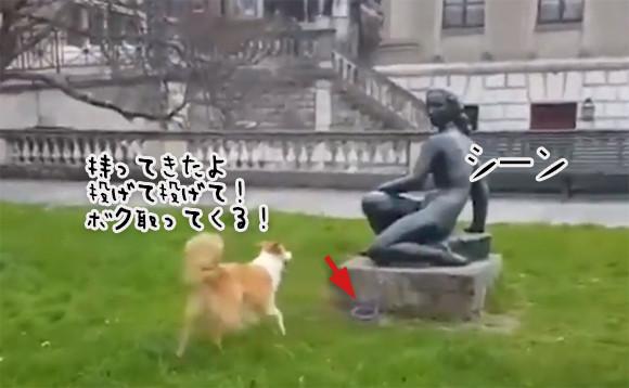 犬ってそういうところあるから...銅像と取ってこい遊びがしたくて、おもちゃを何度も差し出す犬