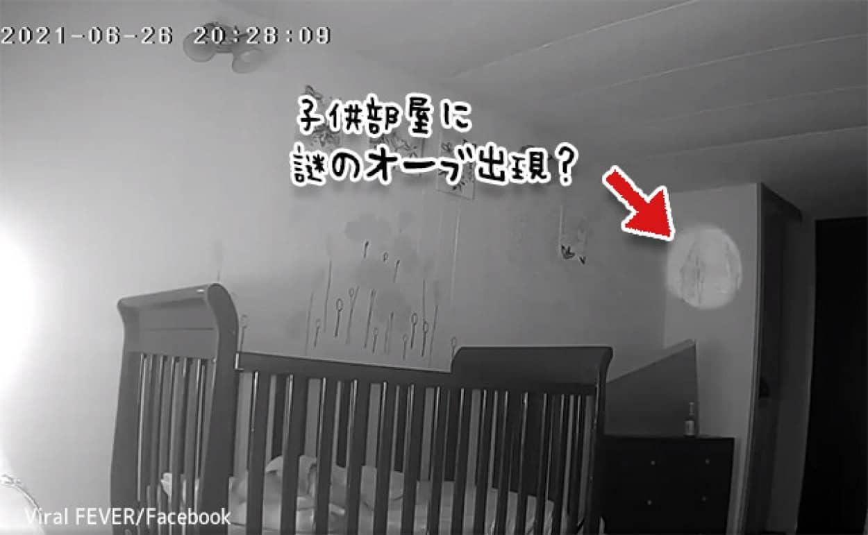 子供部屋に丸いオーブが出現。以前の家の所有者が亡くなっていたことと関係が?