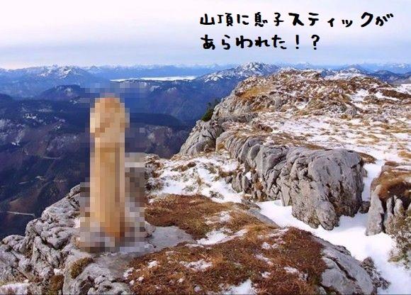 一体誰が、何の目的で!?山頂に屹立する巨大な木製の息子スティックが発見されて大騒ぎに(オーストリア)