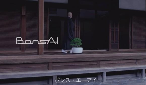 bonsai1_e