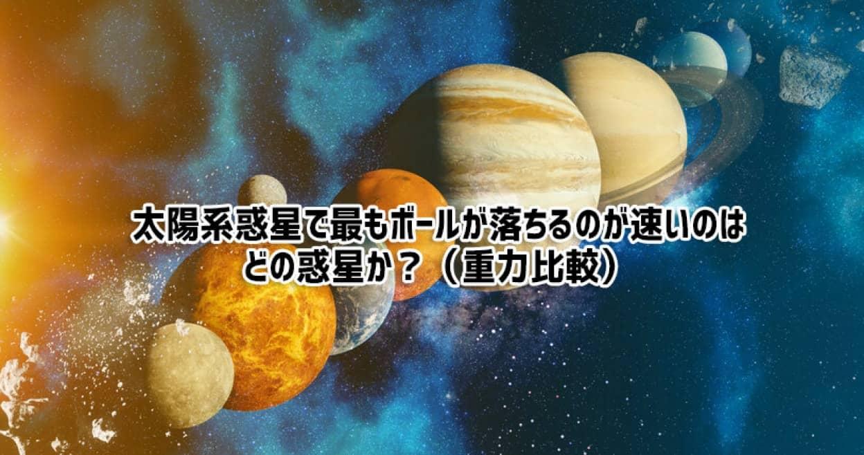太陽系内惑星の重力比較テスト。もしもボールを落としたら一番速く落ちるのはどの星?