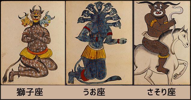 20世紀始めのペルシャの悪魔本に出てくる星座別の悪魔