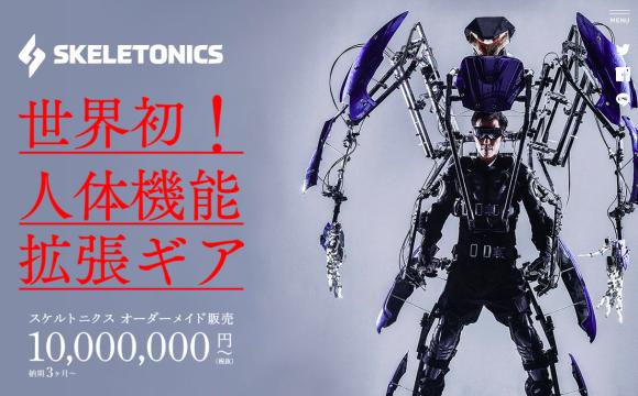 メカメカしいぞ!巨人気分を味わえる、世界初の人体機能拡張ギア「スケルトニクス」の一般販売がスタート!
