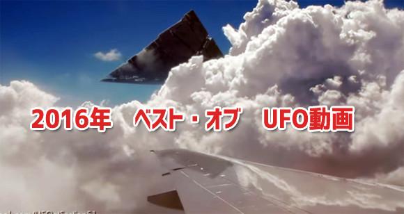 今年もお空はお祭り騒ぎ。2016年ベストオブ・UFO動画