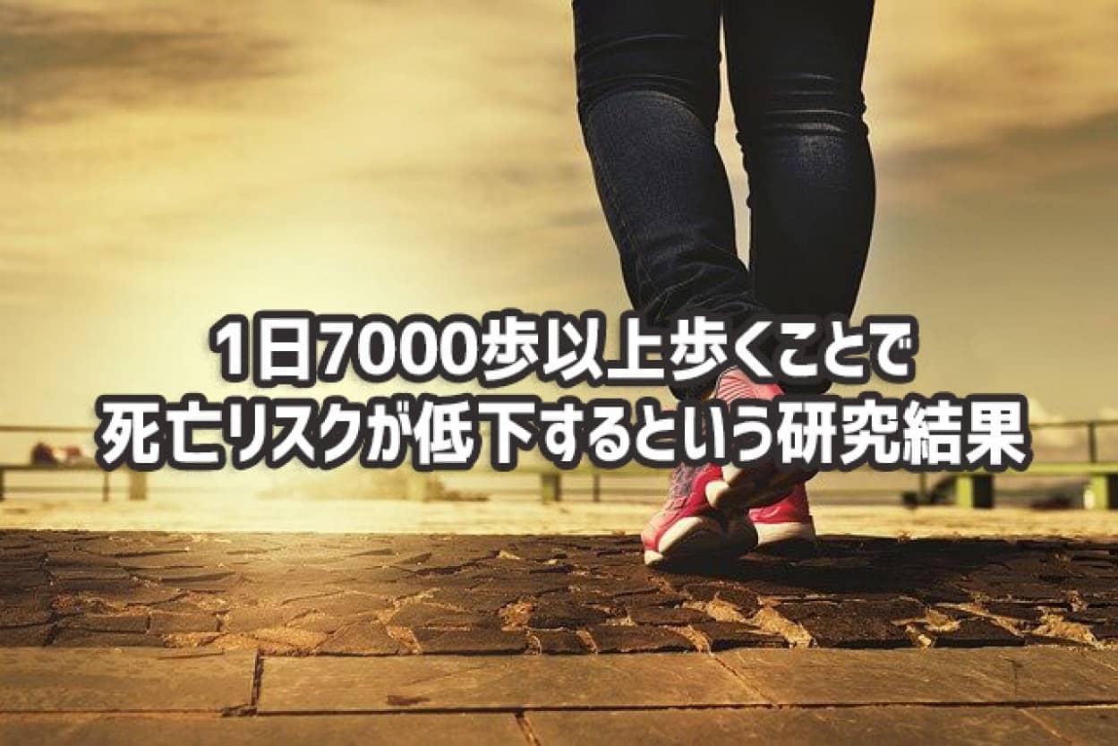 一日7000歩以上歩くことで死亡リスクが低下するという研究結果