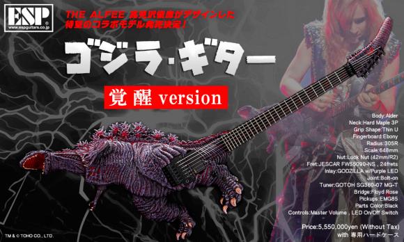 ゴジラ・ギター(覚醒ヴァージョン)の限定販売が開始。海外のゴジラファンがざわつく