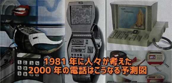 1981年の人々が考えた、2000年の...