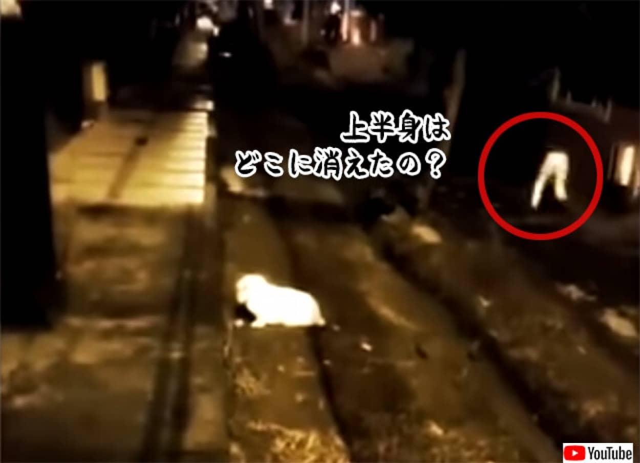 上半身のない人物が走り去っていく謎の映像