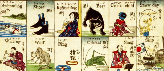 明治時代に作られた英単語を学ぶ木版画『流行英語尽し』
