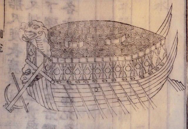 TurtleShip1795_e