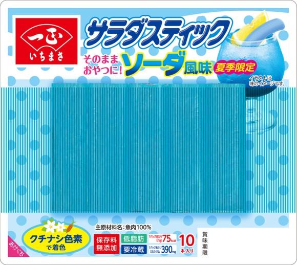 鮮やかなブルー!だけどカニカマ。ネタじゃなくてマジで発売されちゃう「青いカニカマ・サラダスティック ソーダ風味」